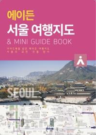 에이든 서울 여행지도