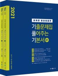 유휘운 행정법총론 기출문제집 풀어주는 기본서 세트(2021)