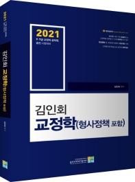 김인회 교정학(형사정책 포함)(2021)