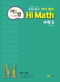 아름다운 샘 Hi Math 고등 수학2(2021)