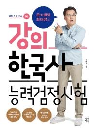큰별쌤 최태성의 강의 한국사능력검정시험: 심화 1 2 3급(하)