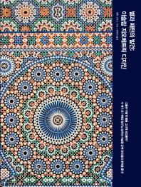별과 패턴의 발견: 이슬람 지오메트릭 디자인