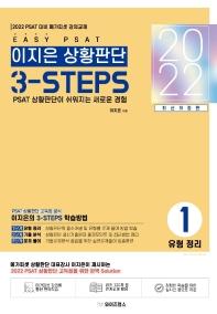 2022 EASY PSAT 이지은 상황판단 3-STEPS. 1: 유형정리