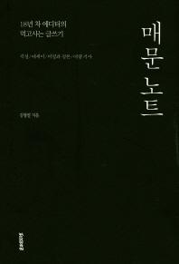 매문 노트(픽션 / 에세이 / 비평과 평론 / 여행 기사)