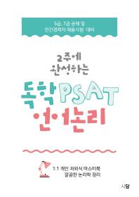 2주에 완성하는 독학 PSAT 언어논리
