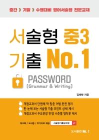 중3 영어 서술형 기출 No. 1 Password(패스워드)(2021)