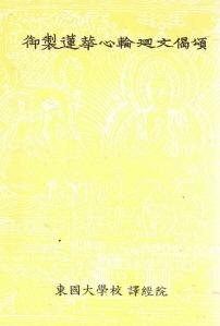 한글대장경 283 사전부23 어제연화심륜회문게송 (御製蓮華心輪廻文偈頌)