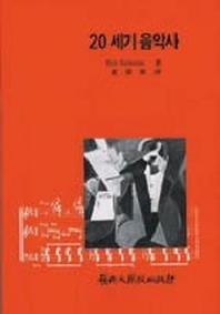 20세기음악사