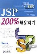 JSP 200% 활용하기