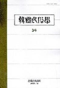 한국민속학 34
