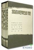 2003세계서예전북비엔날레 특별전