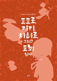 미야자키 하야오 작품 연구 - 토토로, 키키, 치히로 그리고 포뇨를 읽다