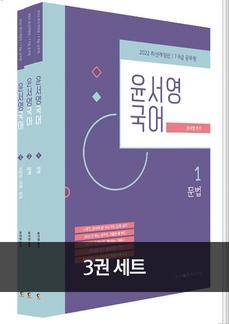 2022 7·9급 공무원 윤서영 국어