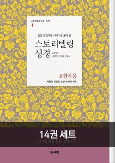 [61%▼]스토리텔링성경 신,구약 14권 세트(모세오경+역사서+사복음서)
