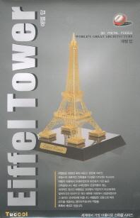 에펠 탑(3D Metal Puzzles)(AS003)