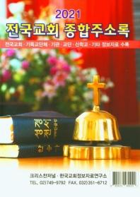 전국교회 종합주소록(2021)