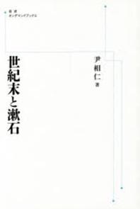 世紀末と漱石 オンデマンド版