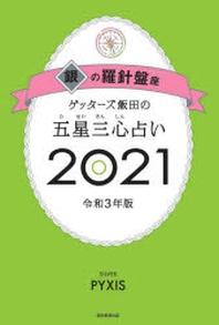 ゲッタ-ズ飯田の五星三心占い 2021銀の羅針盤座