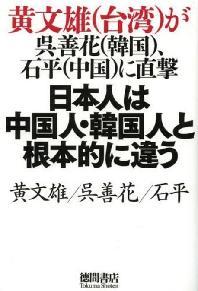 日本人は中國人.韓國人と根本的に違う 黃文雄(台灣)が吳善花(韓國),石平(中國)に直擊