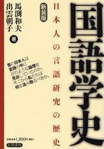 國語學史 日本人の言語硏究の歷史 新裝版