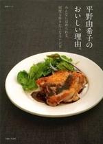 平野由希子のおいしい理由. みんなにほめられる,何度も作りたくなるレシピ