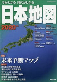 今がわかる時代がわかる日本地圖 2020年版