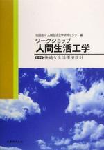 ワ―クショップ人間生活工學 第4卷