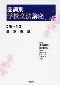 品詞別學校文法講座 第1卷