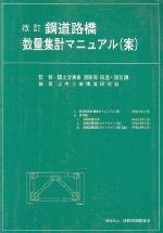 鋼道路橋數量集計マニュアル(案)