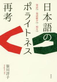 日本語のポライトネス再考 發話行爲.發語媒介行爲.相互行爲