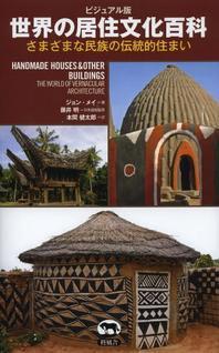 世界の居住文化百科 ビジュアル版 さまざまな民族の傳統的住まい