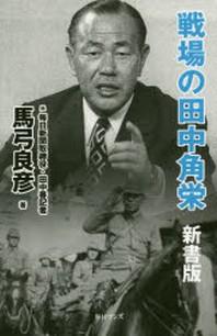 戰場の田中角榮 新書版