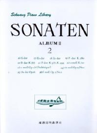 소나타 앨범 2
