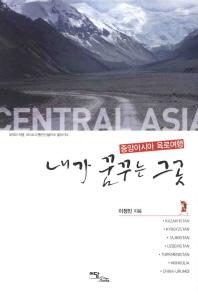 내가 꿈꾸는 그곳: 중앙아시아 육로여행