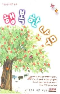 행복한 나무(어른들을 위한 동화)