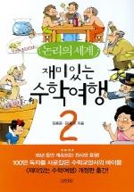 재미있는 수학여행. 2: 논리의 세계
