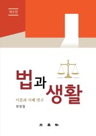 법과 생활: 이론과 사례 연구