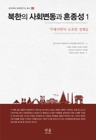 북한의 사회변동과 혼종성. 1
