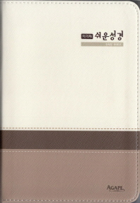 아가페 쉬운성경(중/단본)(색인)(무지퍼)(바닐라)