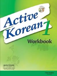 Active Korean 1: W/B with Audio-CD (Paperback)