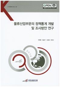 물류산업부문의 정책통계 개발 및 조사방안 연구