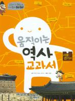 움직이는 역사교과서: 서울 경기 편