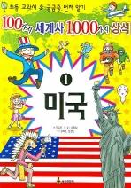 100가지 세계사 1000가지 상식. 1: 미국