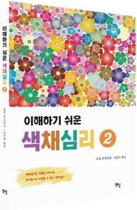 이해하기 쉬운 색채심리. 2