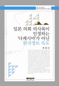 일본 의회 의사록이 인정하는 다케시마가 아닌 한국영토 독도