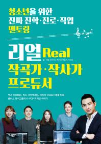 리얼(Real) 작곡가 작사가 프로듀서