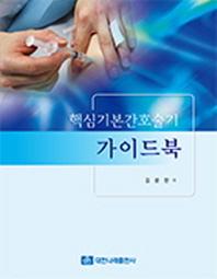 핵심기본간호술기 가이드북