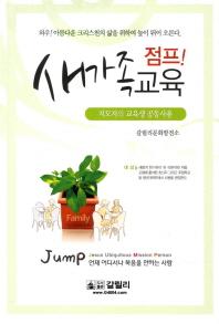 점프 새가족교육