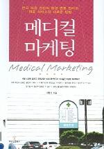 메디컬 마케팅