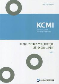 아시아 펀드패스포트(ARFP)에 대한 논의와 시사점